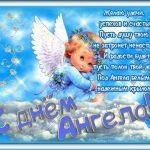 Прикольные картинки на именины Николая с днём ангела