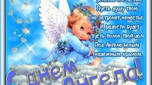 Прикольные картинки на именины Николая с днём ангела (13)