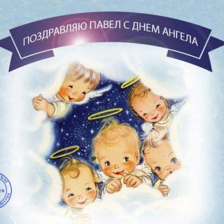 Прикольные картинки на именины Павла с днём ангела (17)