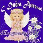 Прикольные картинки на именины Федора с днём ангела