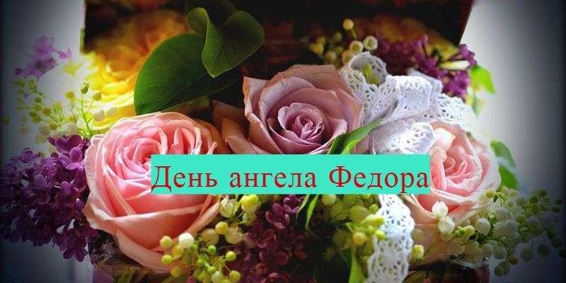 Прикольные картинки на именины Федора с днём ангела (5)