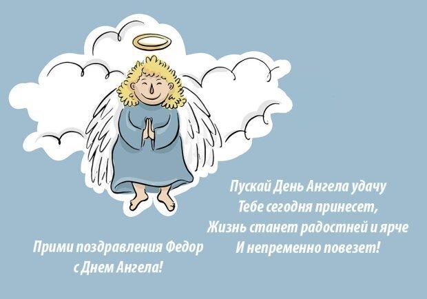 Прикольные картинки на именины Федора с днём ангела (6)
