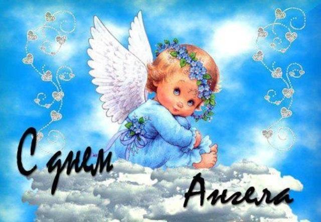Прикольные картинки на именины Юлианы с днём ангела (13)