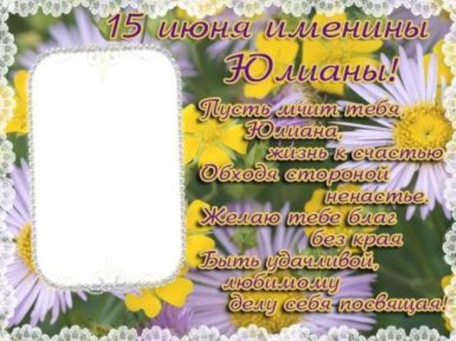 Прикольные картинки на именины Юлианы с днём ангела (14)