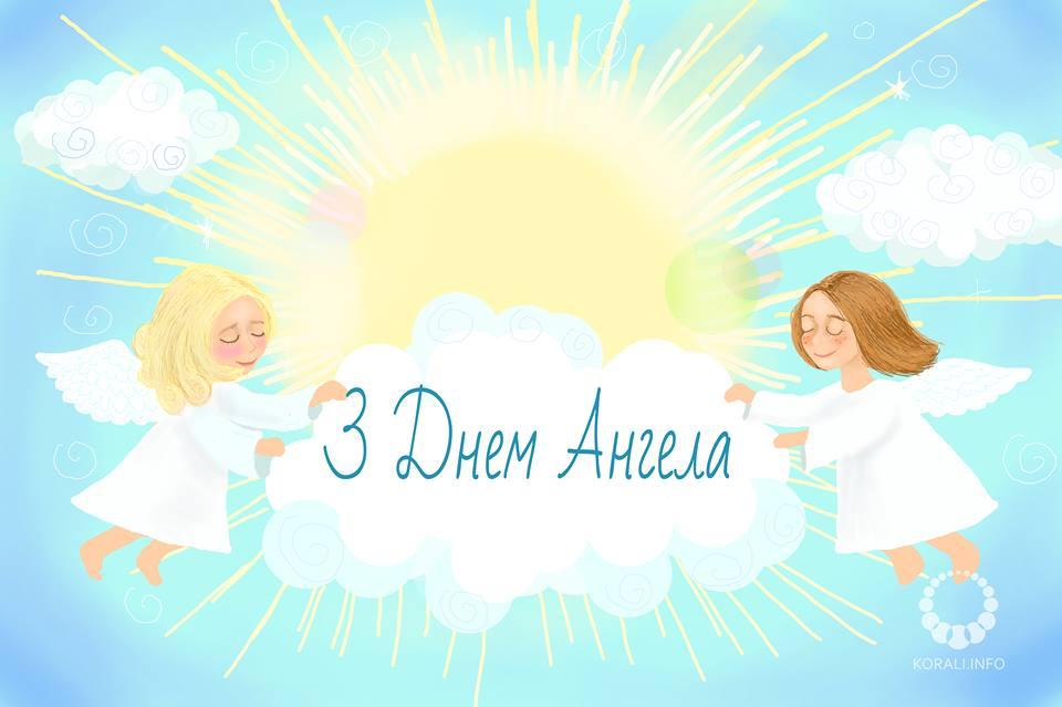 Прикольные картинки на именины Юлианы с днём ангела (6)