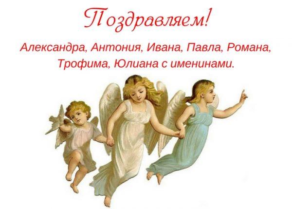 Прикольные картинки на именины Юлианы с днём ангела (7)