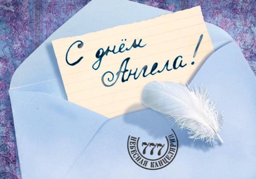 Прикольные картинки на именины Юлианы с днём ангела (9)