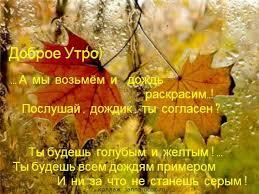 Прикольные картинки с добрым утром сентябрь (9)