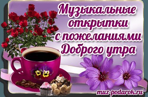 Прикольные открытки с добрым утром для мужчины (1)