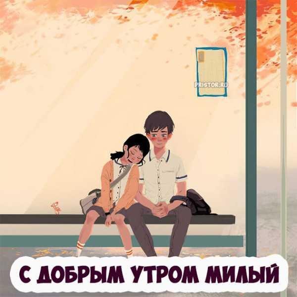 Прикольные открытки с добрым утром для мужчины (12)