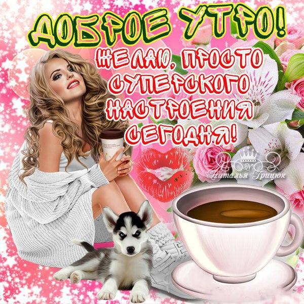 Прикольные открытки с добрым утром для мужчины (19)