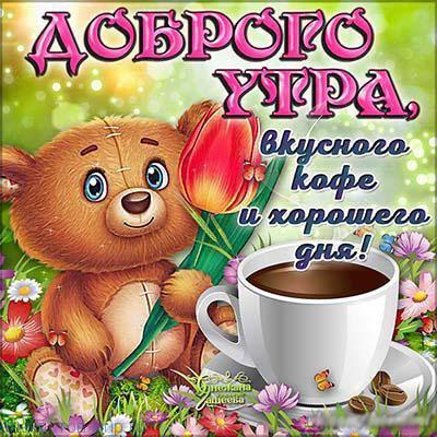 Прикольные открытки с добрым утром для мужчины (9)