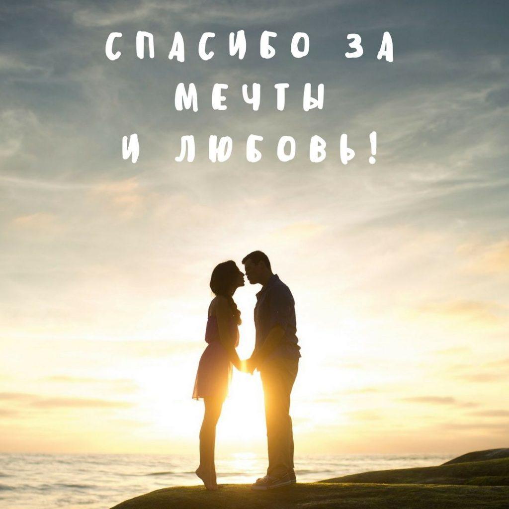 Красивые романтические картинки для любимой с надписями