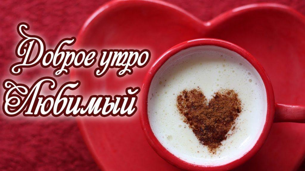 Романтические картинки с добрым утром для мужчины (15)