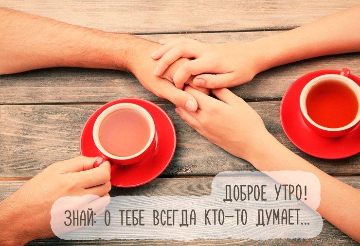 Романтические картинки с добрым утром для мужчины (4)