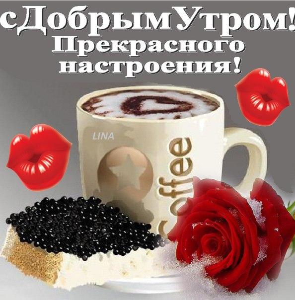 Романтические картинки с добрым утром для мужчины (6)