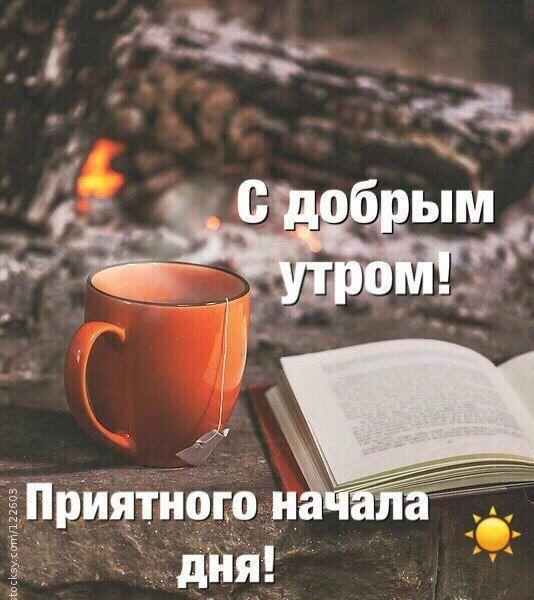 Романтические картинки с добрым утром для мужчины (8)