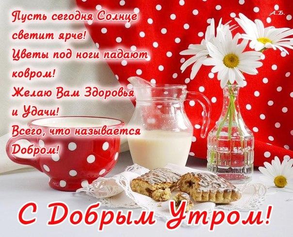 Самые красивые открытки с добрым утром для любимой (1)
