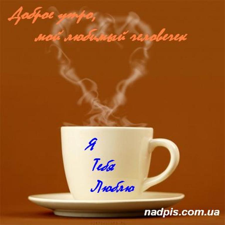 Самые красивые открытки с добрым утром для любимой (11)