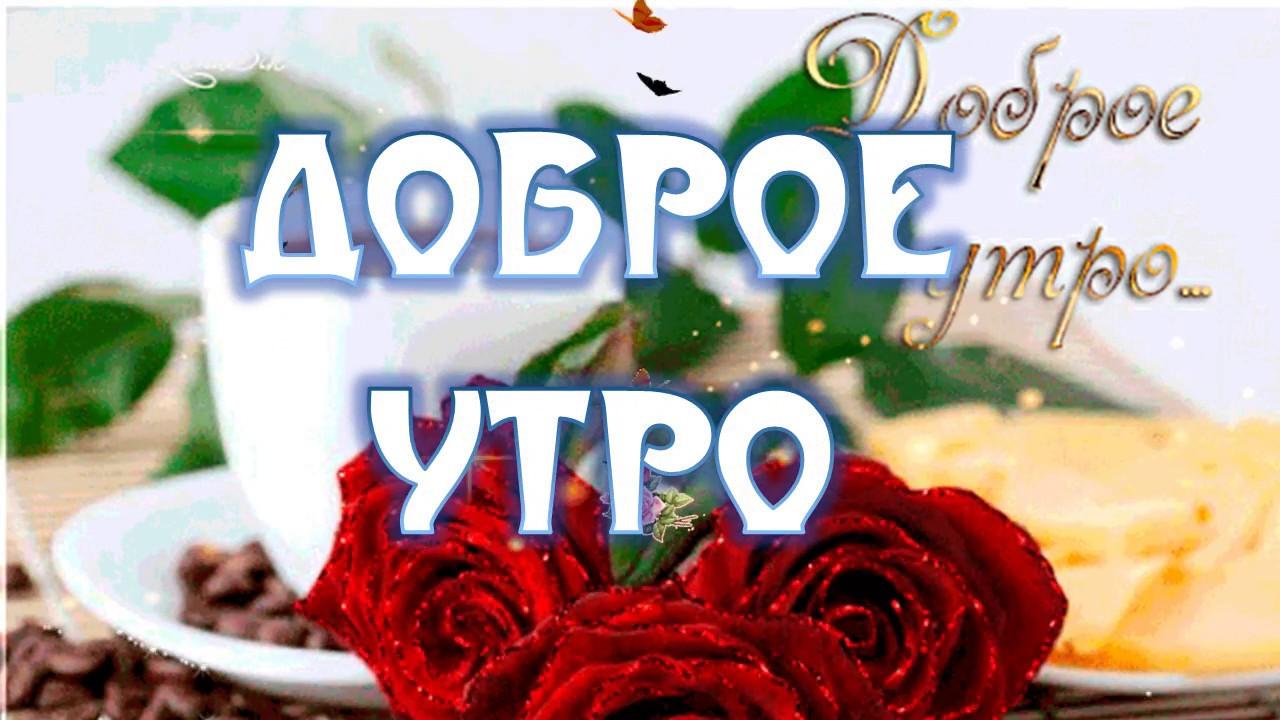 Самые красивые открытки с добрым утром для любимой (12)