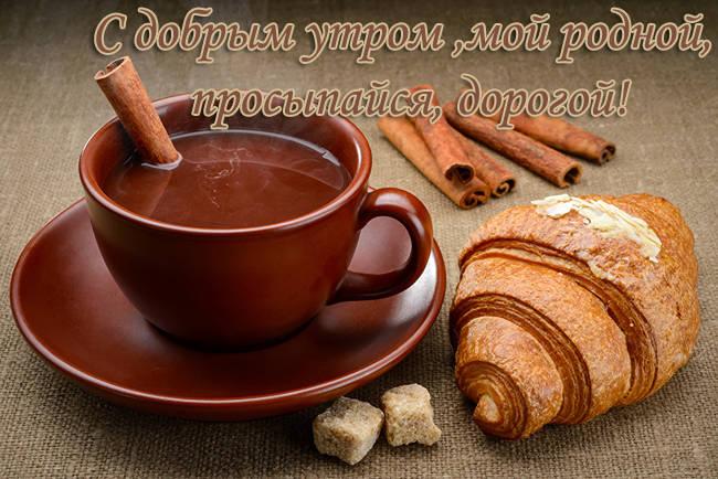Самые красивые открытки с добрым утром для любимой (2)