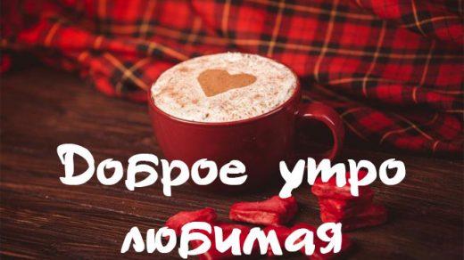 Самые красивые открытки с добрым утром для любимой (3)