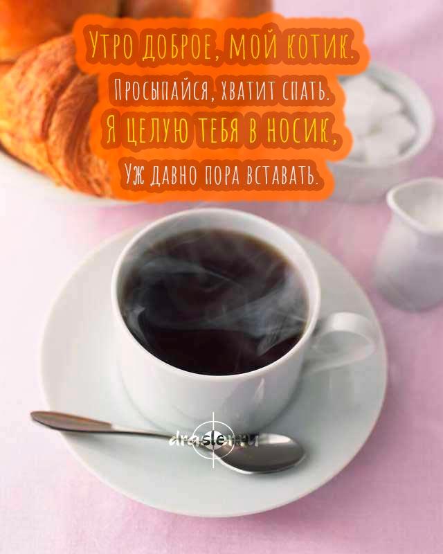 Самые красивые открытки с добрым утром для любимой (9)