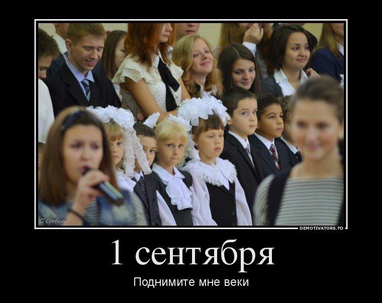 Скоро 1 сентября смешные картинки и фото (11)
