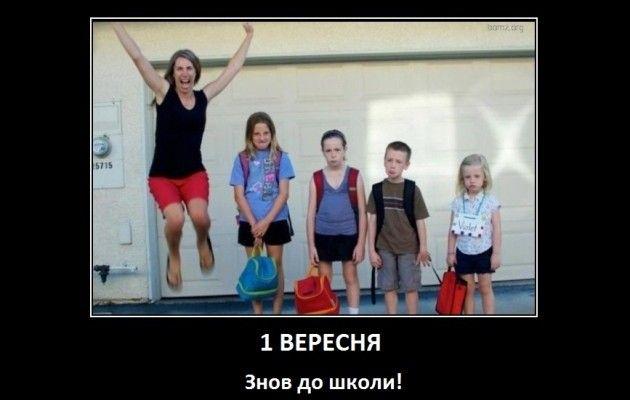 Скоро 1 сентября смешные картинки и фото (4)