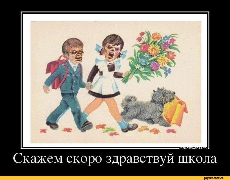 Скоро 1 сентября смешные картинки и фото (8)