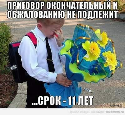 Смешные демотиваторы про 1 сентября - топовая подборка (7)