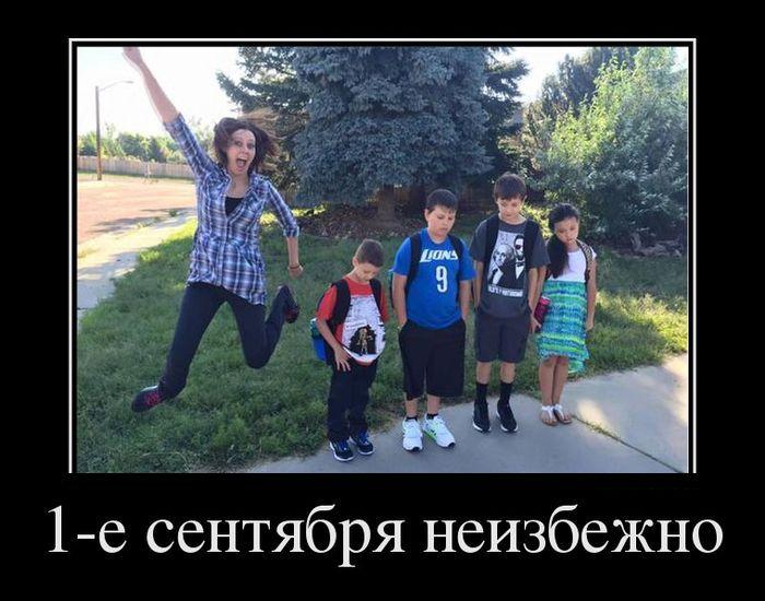 Смешные картинки к 1 сентября для родителей (1)