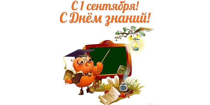 Смешные картинки к 1 сентября для учителя (13)