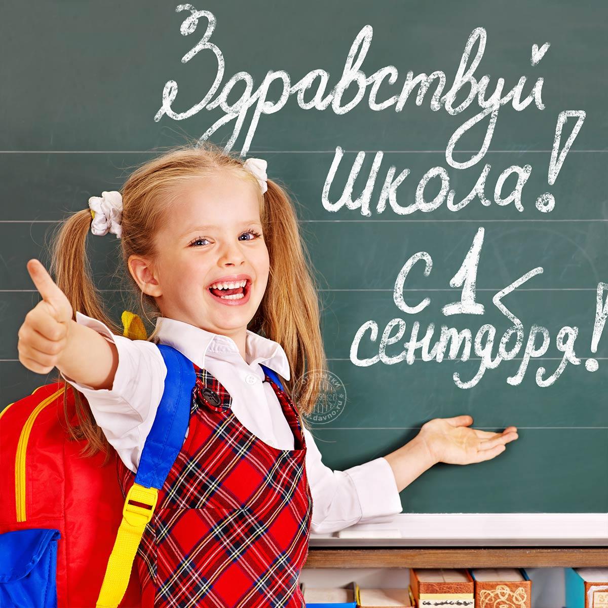 Смешные картинки к 1 сентября для учителя (16)