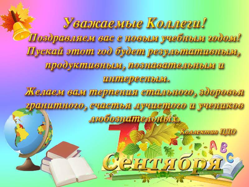 Картинки поздравления учителям 1 сентября