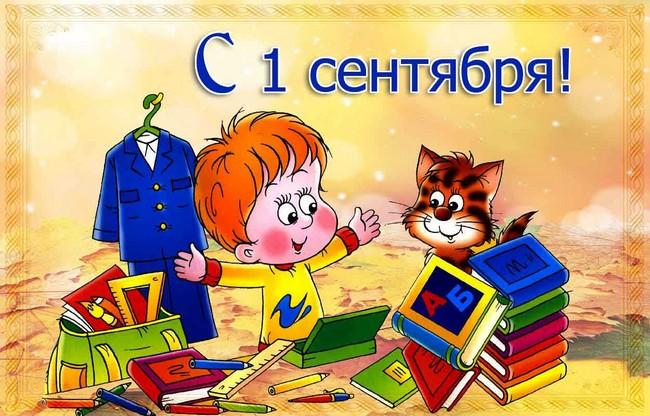 otkritki-pozdravleniya-babushke-s-1-sentyabrya foto 19