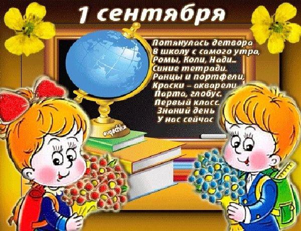 Смешные картинки к 1 сентября для учителя (5)