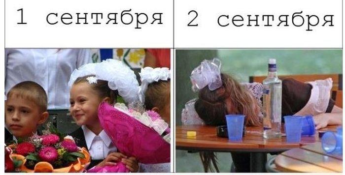 Смешные картинки про 1 сентября для родителей (13)