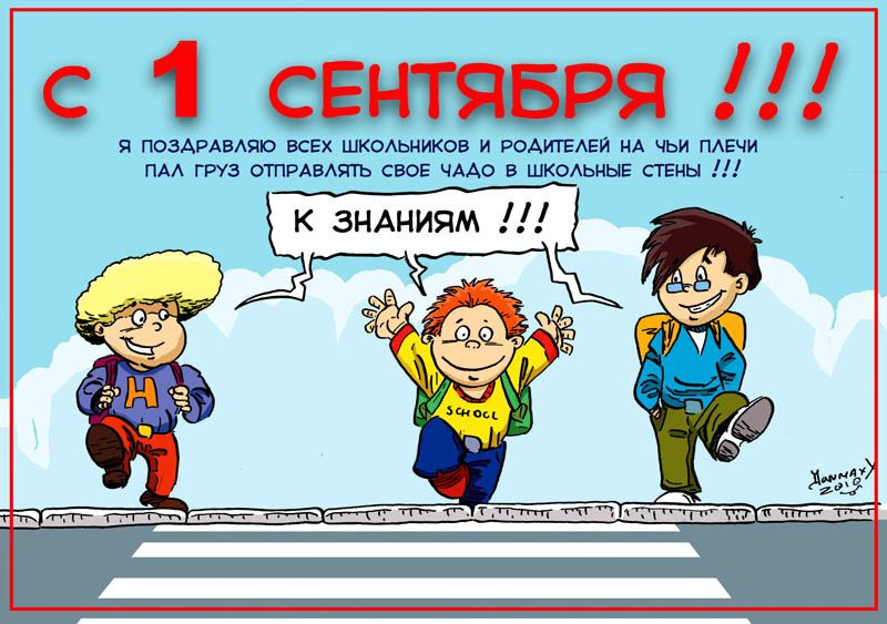 Смешные картинки 1 сентября для учителей