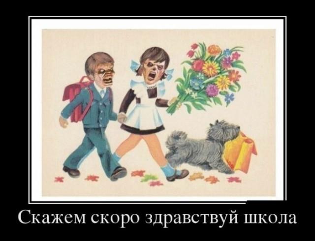 Смешные картинки с надписями с 1 сентября - подборка (7)