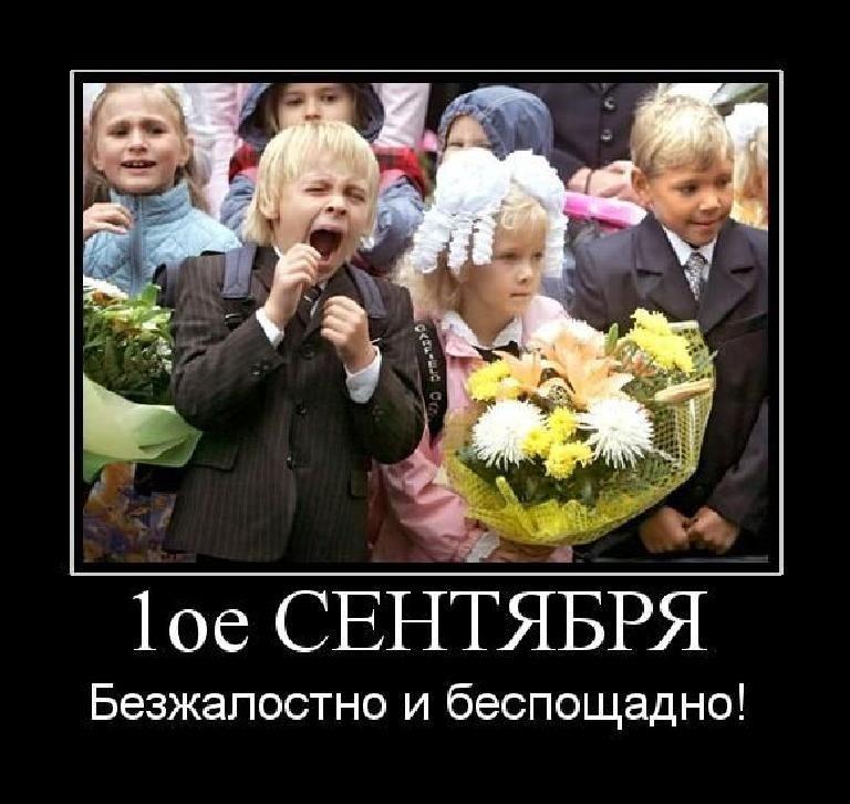 Смешные фото детей на 1 сентября - подборка (10)