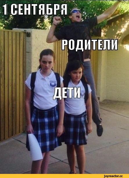 Смешные фото школьников 1 сентября - лучшие фото (4)