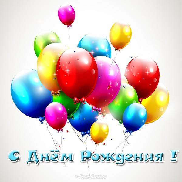 pozdravlenie-s-dnem-rozhdeniya-bivshego-otkritki foto 16
