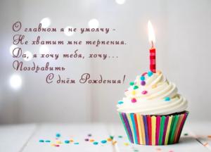 С днем рождения бывшему мужу прикольные картинки (4)