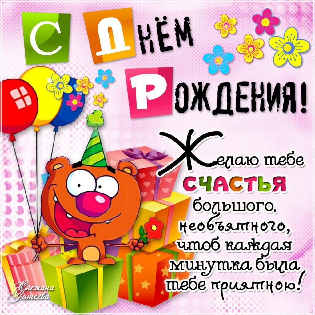 Картинки споздравлениями с днем рождения