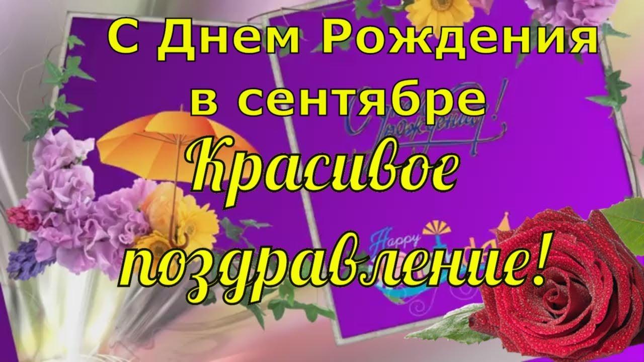 С днем рождения в сентябре картинки (7)