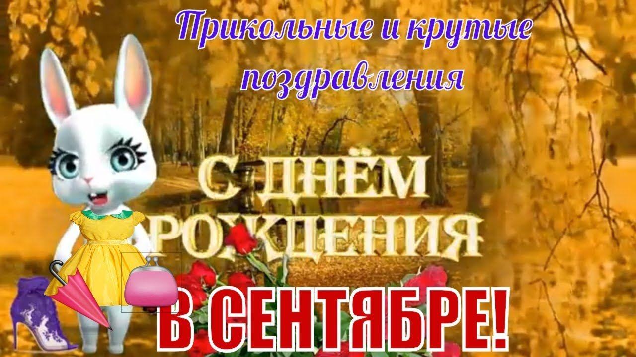 С днем рождения в сентябре картинки (9)