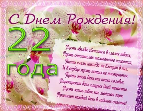 С днем рождения картинки девушке 22 года (11)