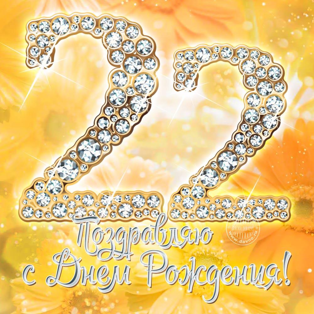 Открытки днем рождения 22 года