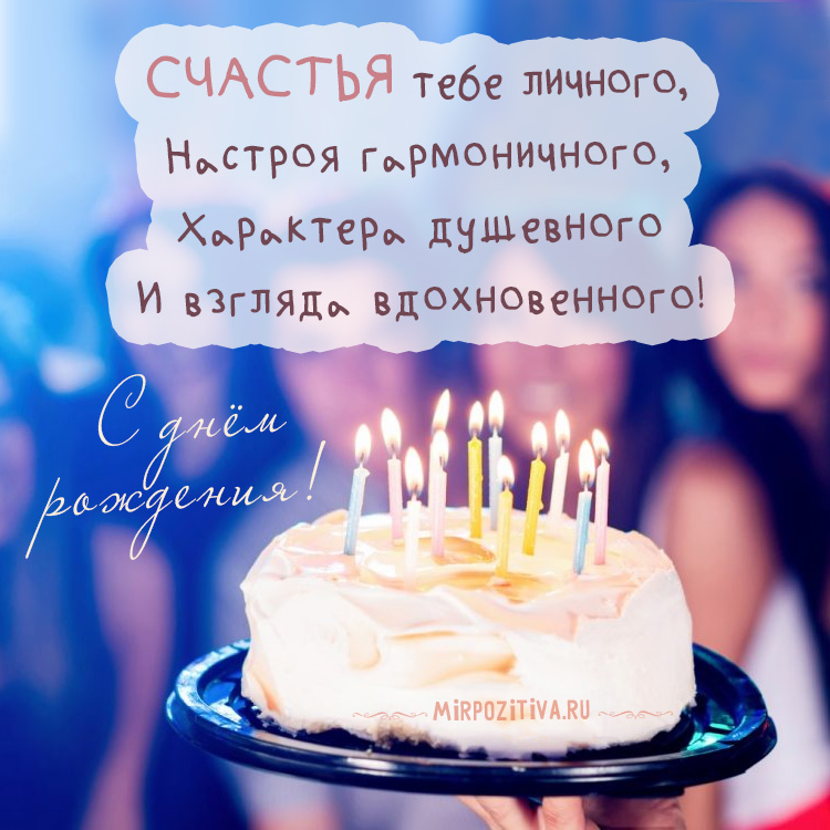 С днем рождения картинки девушке 22 года (15)